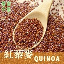 祕魯紅藜麥