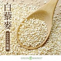 白藜麥QUINOA 500G大包裝