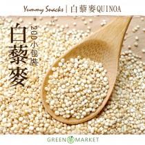 白藜麥QUINOA 200G小包裝