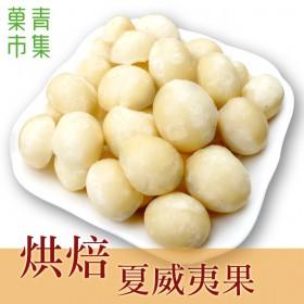 烘焙夏威夷果(夏威夷豆)(火山豆) 150G小包裝