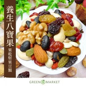 養生八寶果 200G小包裝 綜合葡萄乾堅果