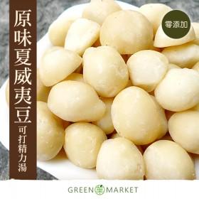 澳洲夏威夷果(夏威夷豆)(火山豆) 150G小包裝